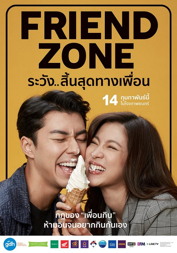 1m-friendzone