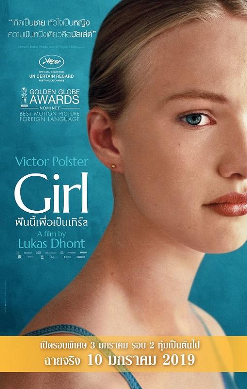 1m-girl
