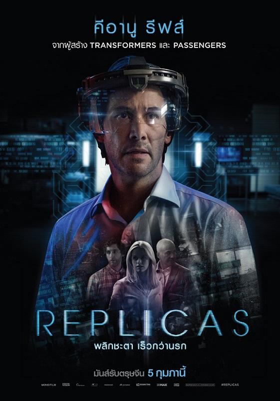 1m-replicas