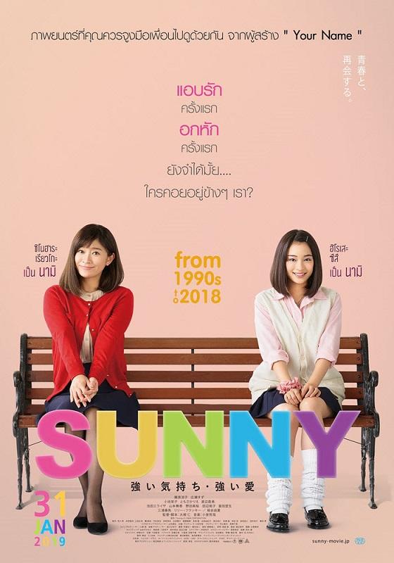 1m-sunny