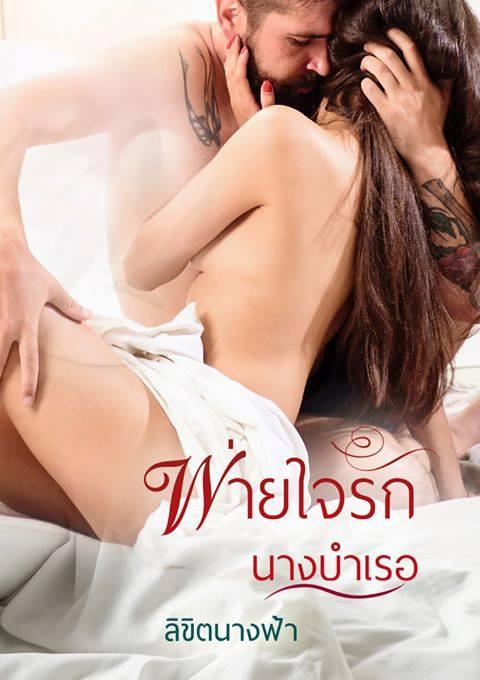 1book4-พ่ายใจรักนางบำเรอ