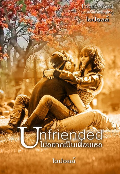 1book8-unfriend