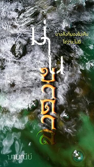 1book5-,ม่านบาดาล
