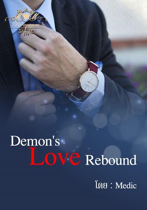 1book3-demon love rebound