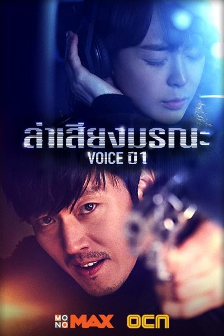 8.โปสเตอร์ซีรีส์เกาหลี Voice ล่าเสียงมรณะ ซีซั