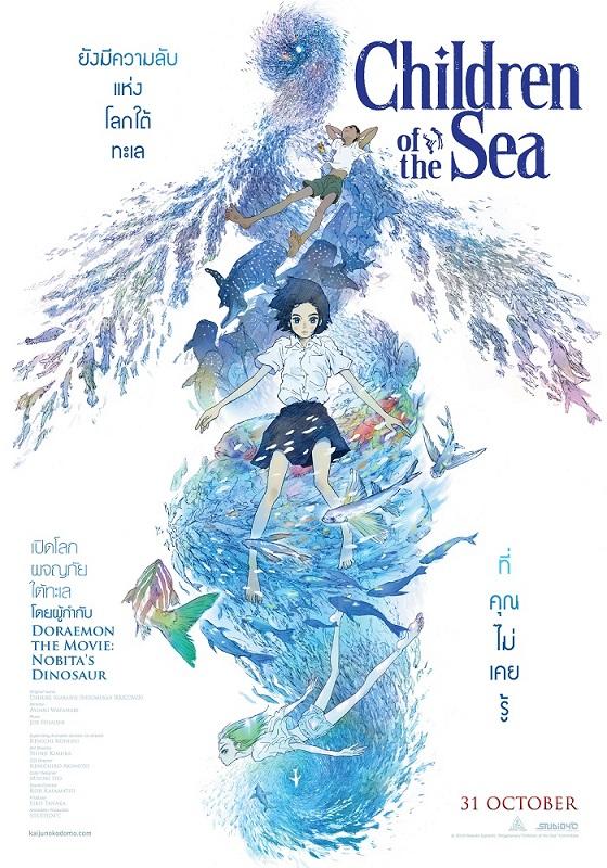 Children-Sea-Anime-Poster-TH03