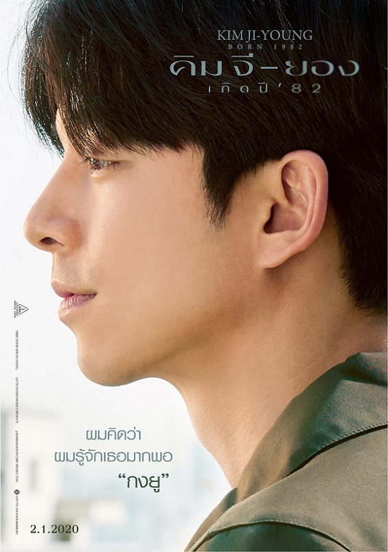 Character Poster_Dae-hyeon 28X40