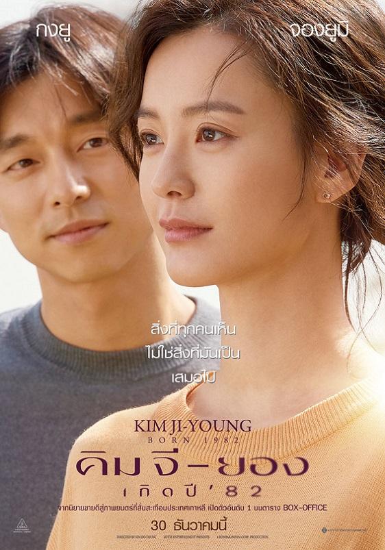 72-p-KIM-Ji-young,_Main-Poster_28'x40'