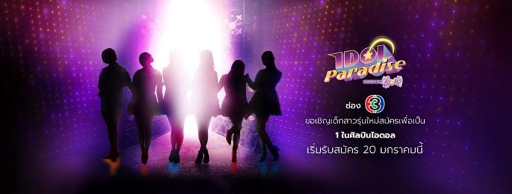 เปิดรับสมัครสาวๆ Idol Paradise