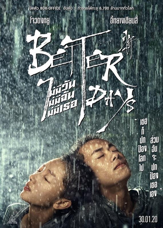 better days rain final