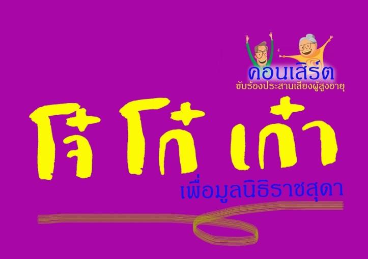 logo con new