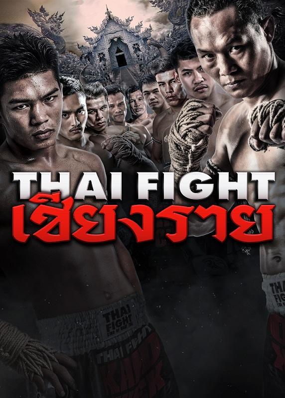 THAI FIGHT เชียงราย(2020) (POSTER)(แยกได้)