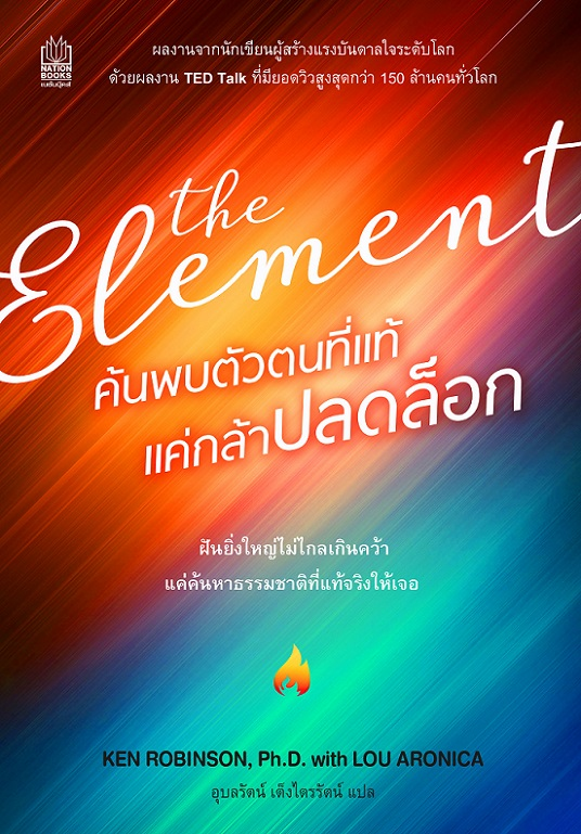 NG-170_theElement