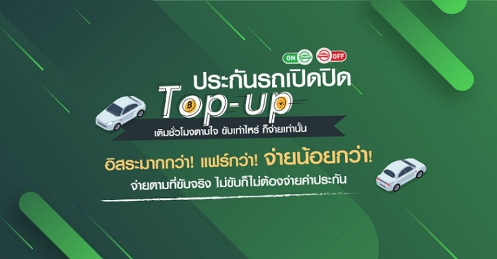 00_Thaivivat_Top-up
