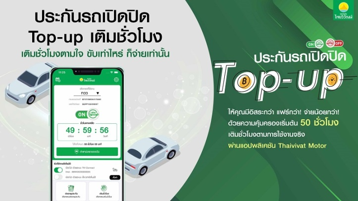 01_thaivivat_top-up