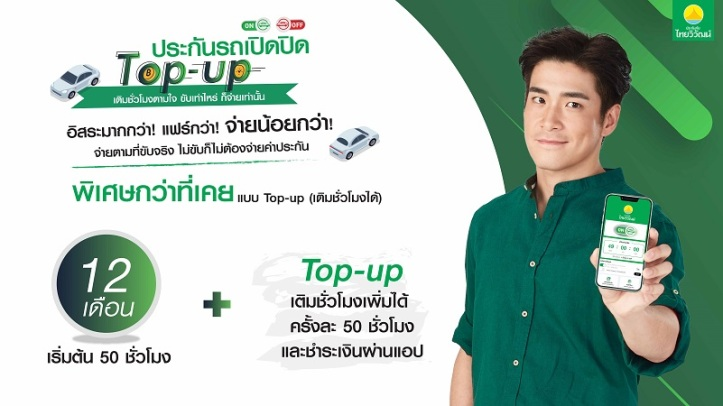 02_thaivivat_top-up
