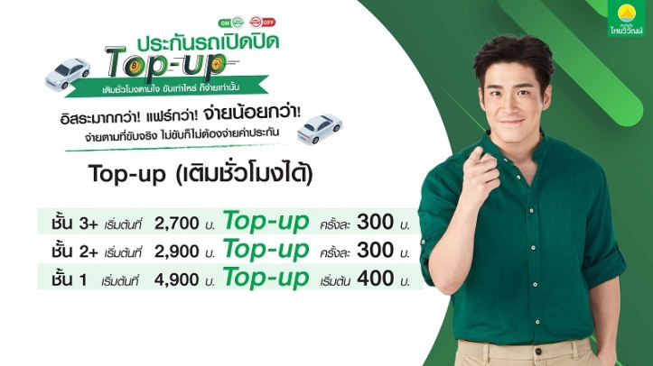 05_thaivivat_top-up