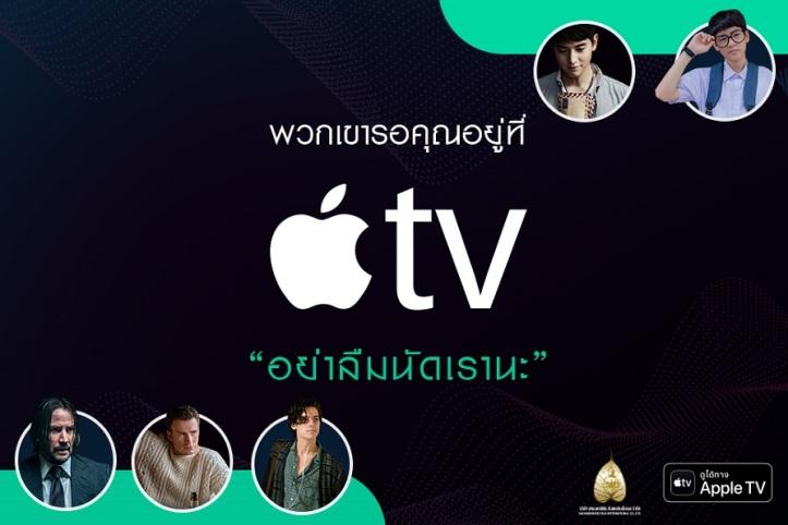 SahaxApple TV_5 นักแสดงชาย (1)