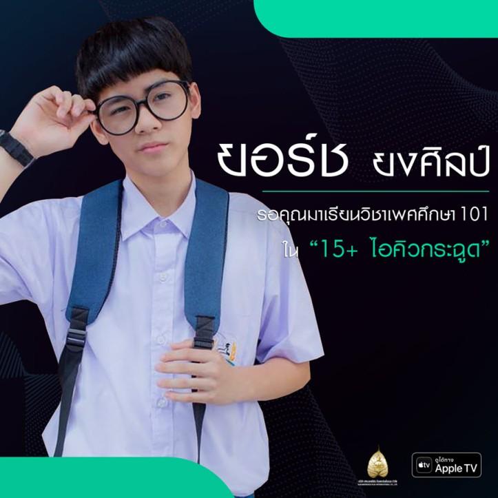 SahaxApple TV_5 นักแสดงชาย (5)