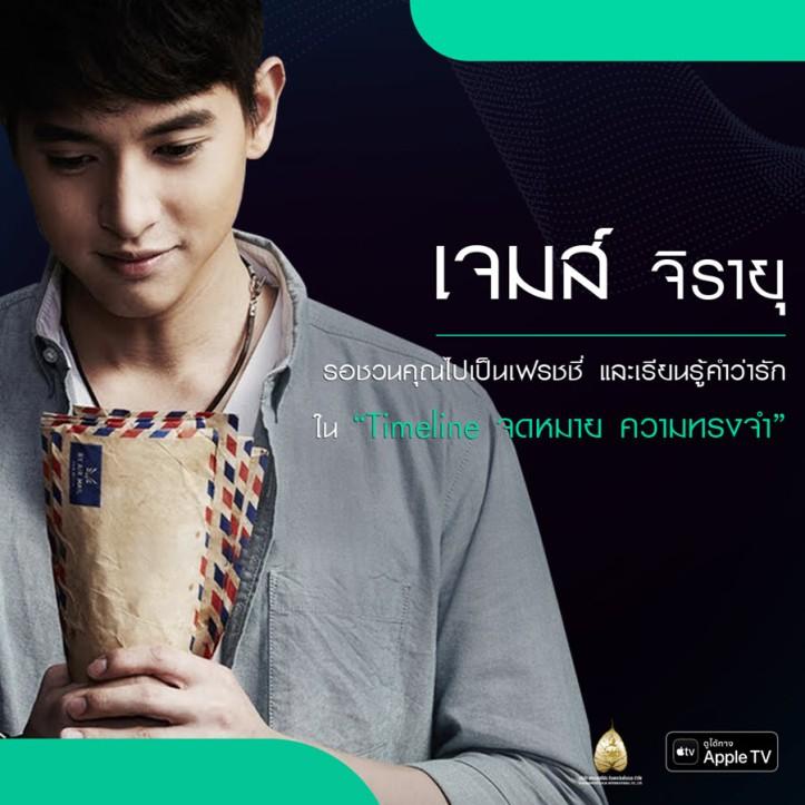 SahaxApple TV_5 นักแสดงชาย (6)