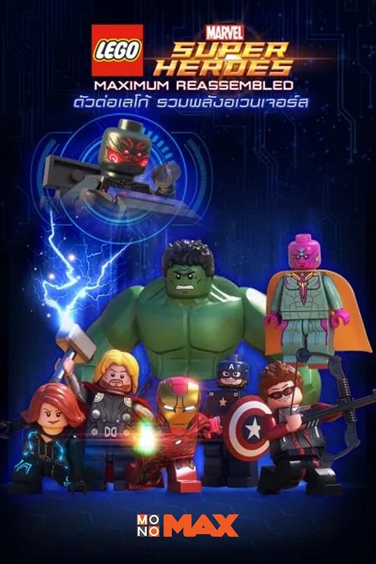 2_0.LEGO Marvel Super Heroes Maximum Reassembled (TV Special) S.01 ตัวต่อเลโก้ รวมพลั
