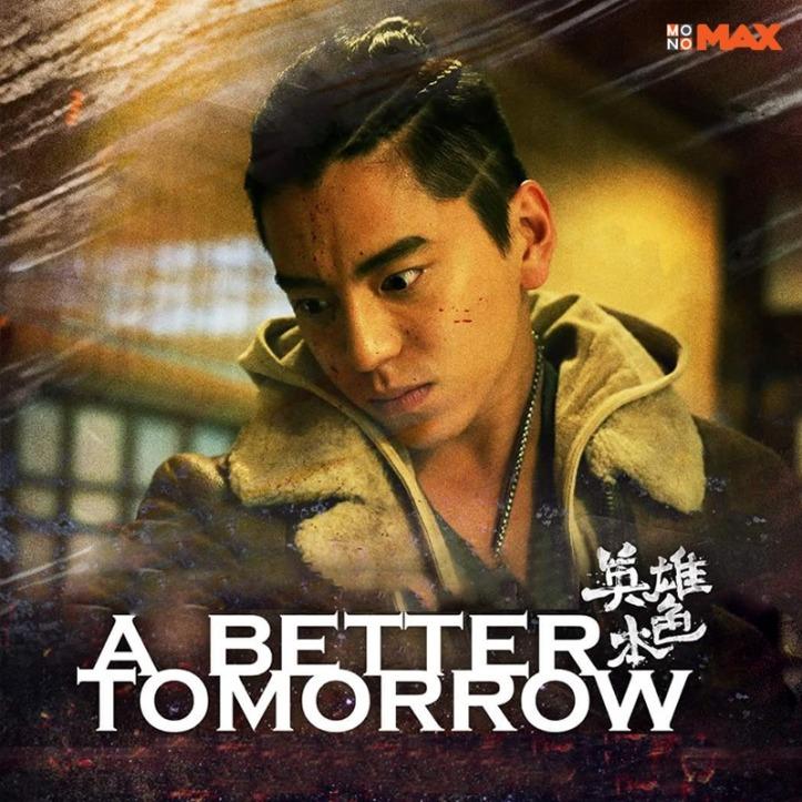 3.A Better Tomorrow 2018 โหด เลว ดี