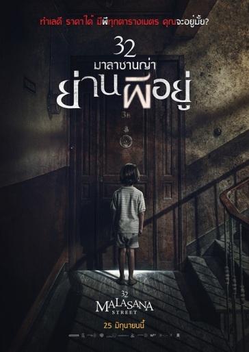 32MalasanaStreet_1Sheet_Art72_THAI (2)