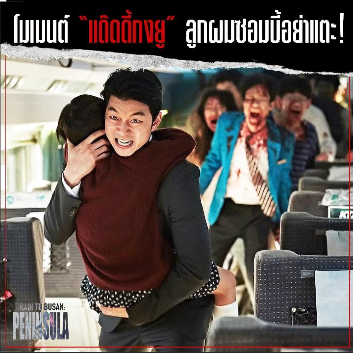 Train to Busan Peninsula (2)