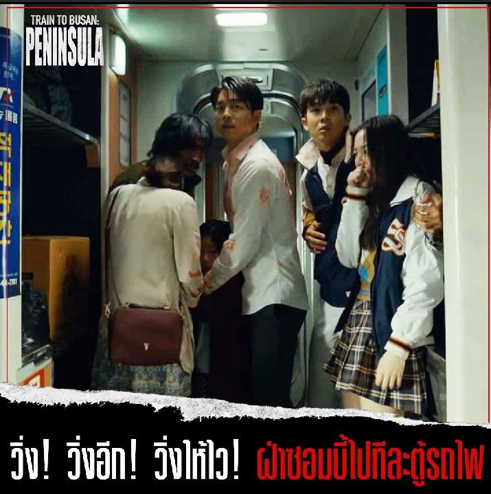Train to Busan Peninsula (3)