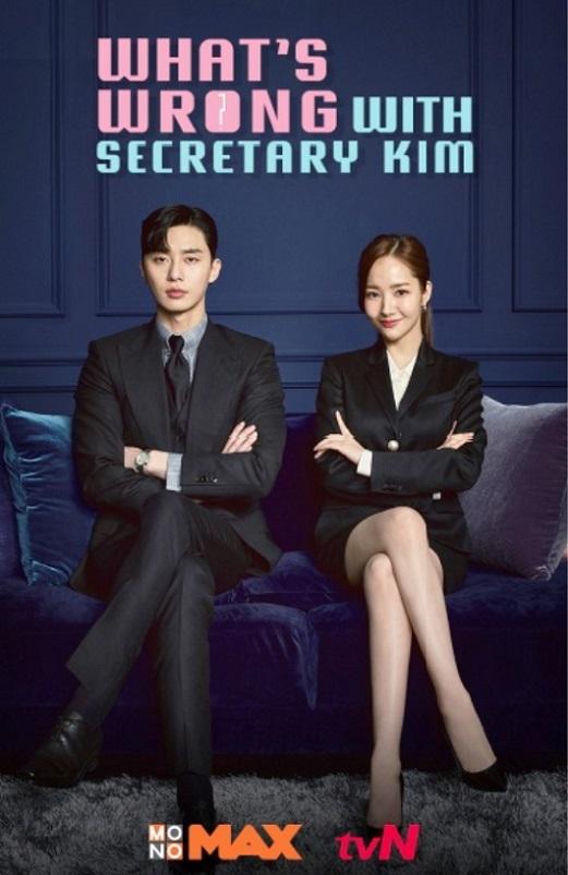 2.What's Wrong with Secretary Kim เททั้งใจให้เลขาคิม