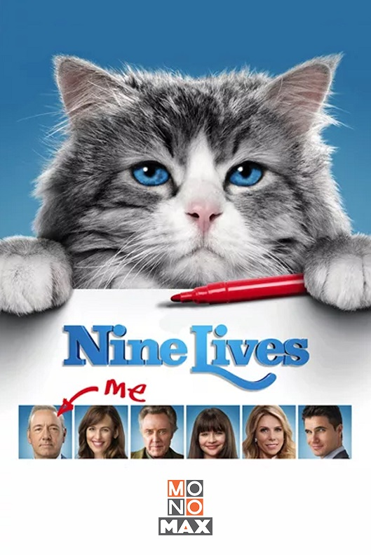 10.Nine Lives แมวเก้าชีวิตเพี้ยนสุดโลก