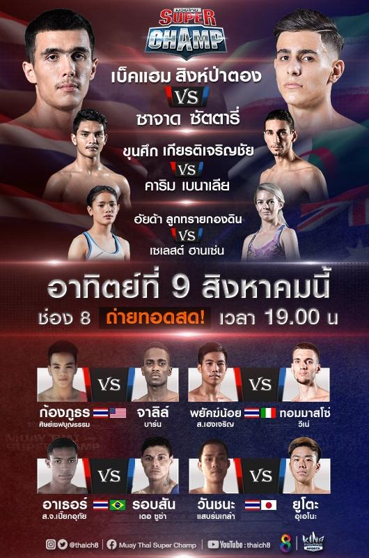 Fight-Card มวยไทยซุปเปอร์แชมป์