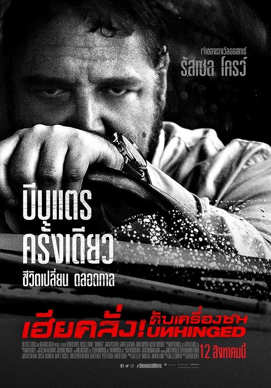 Unhinged_Poster V2 12082020