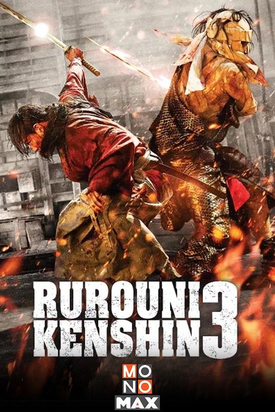 3.Rurouni Kenshin รูโรนิ เคนชิน ซามูไรพเนจร