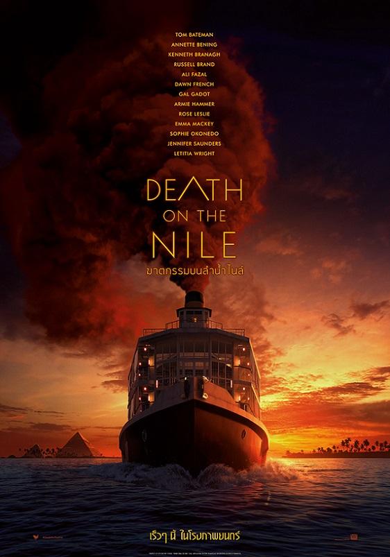 DEATH_ON_THE_NILE_TEASER_THAILAND